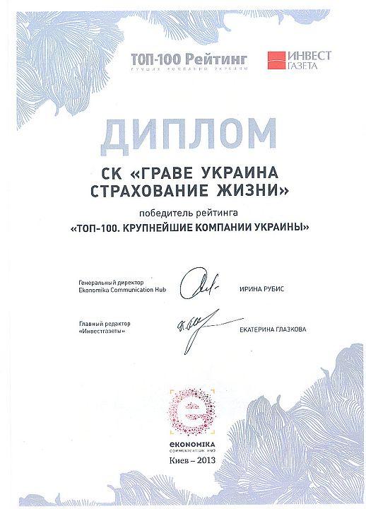 """Компания стала победителем рейтинга """"ТОП-100. Крупнейшие компании УКРАИНЫ"""""""