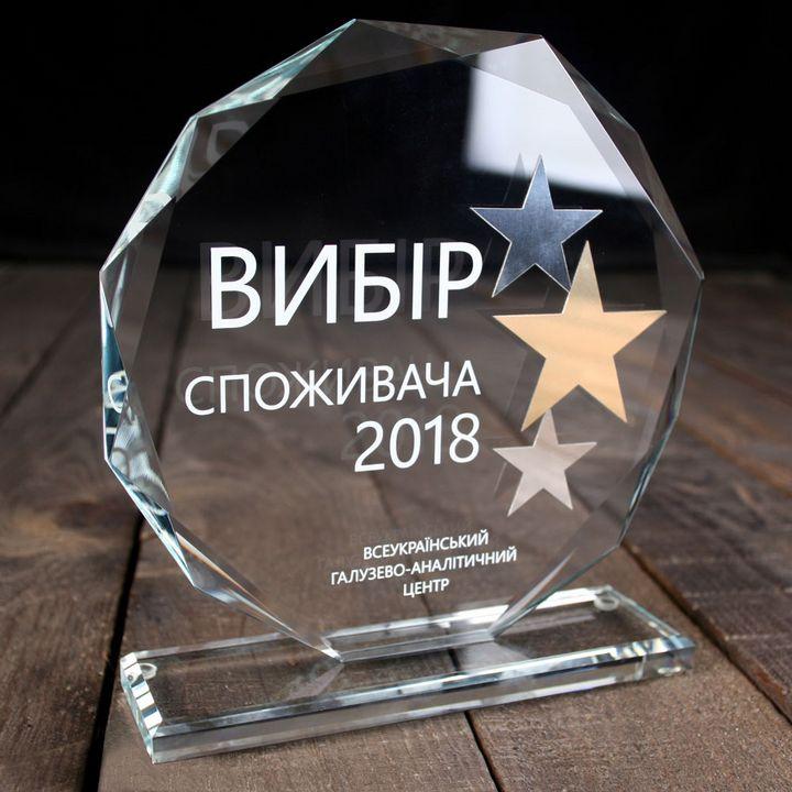 """Нагорода """"Вибір споживача 2018"""""""