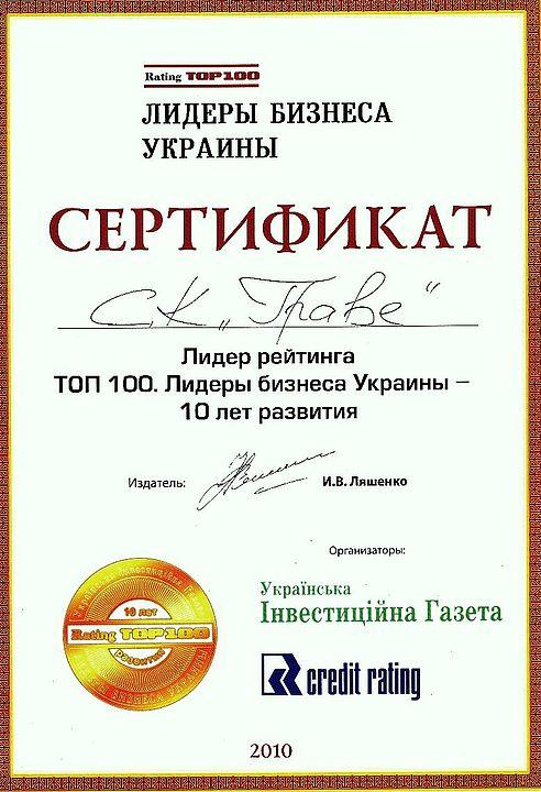 «Граве Україна» отримала перше місце як компанія, що здійснює найбільшу кількість виплат зі страхування життя.