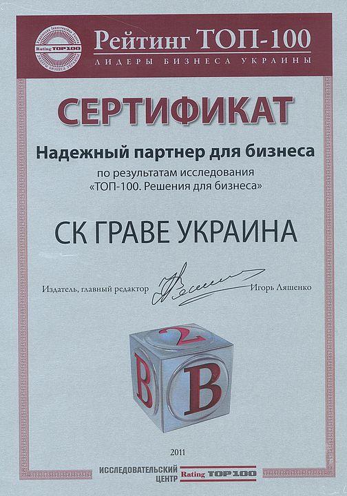 «Граве Україна» стала лідером у секторі страхування життя.