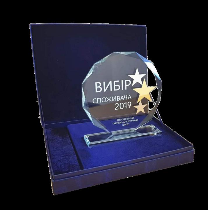 """Награда """"Выбор потребителя 2019"""""""