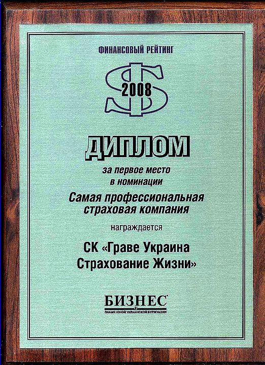 2009 - «Граве Україна» посіла перше місце в номінації «Найпрофесійніша страхова компанія»