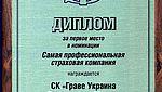 2009 - ГРАВЕ УКРАИНА заняла первое место в номинации «Самая профессиональная страховая компания»
