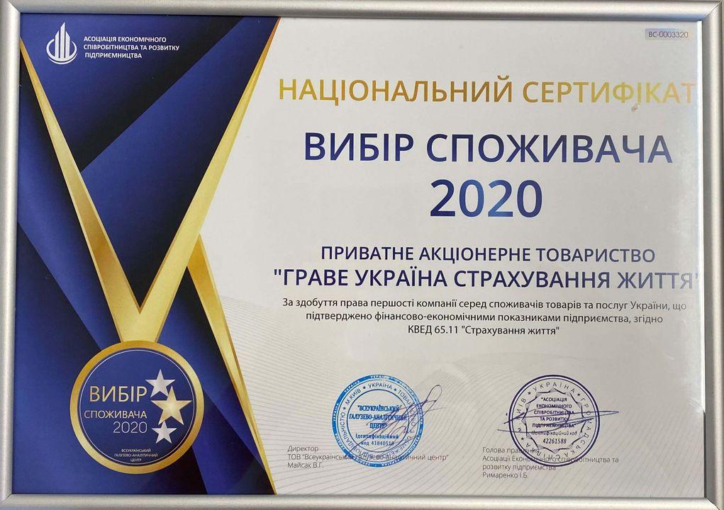 """Сертификат """"Выбор потребителя 2020"""""""