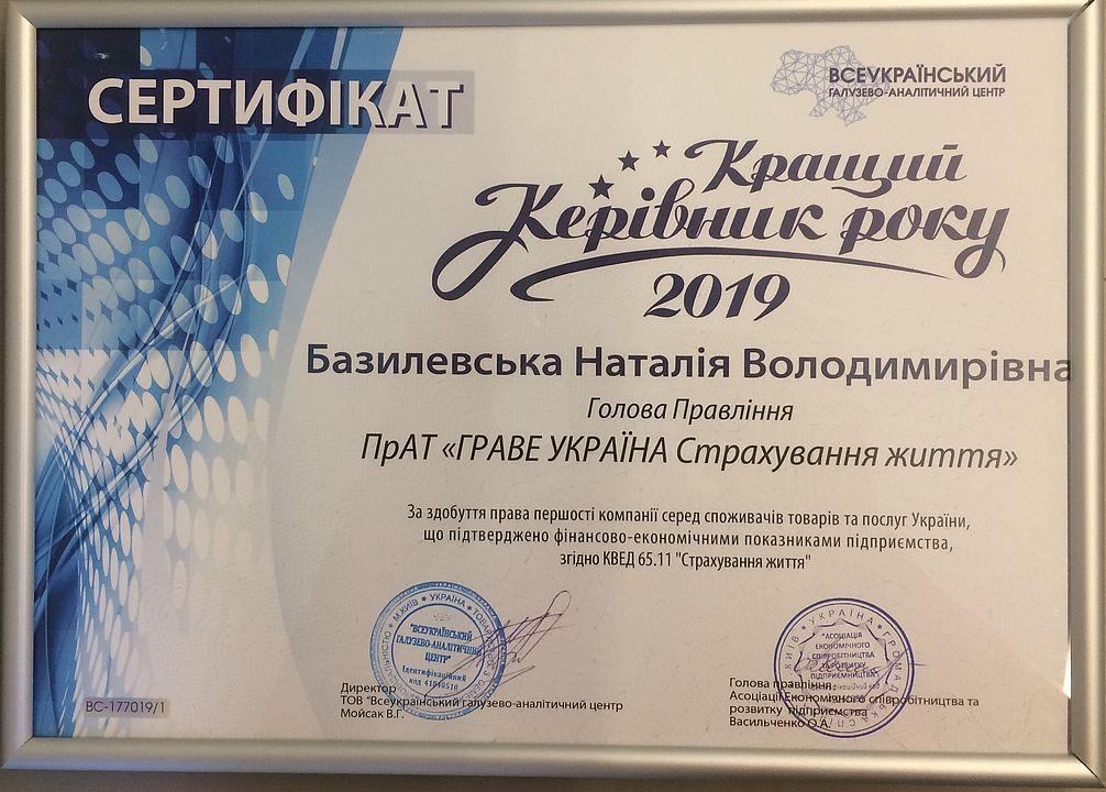 Сертификат руководитель года 2019