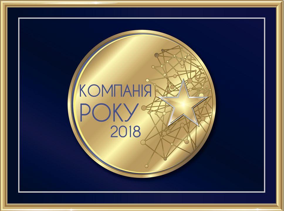 2018 - Нагорода компанія року