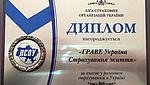 Диплом за внесок у розвиток страхування в Україні від ЛСОУ