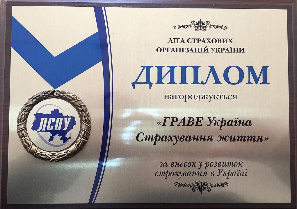 Диплом за вклад в развитие страхования в Украине от ЛСОУ