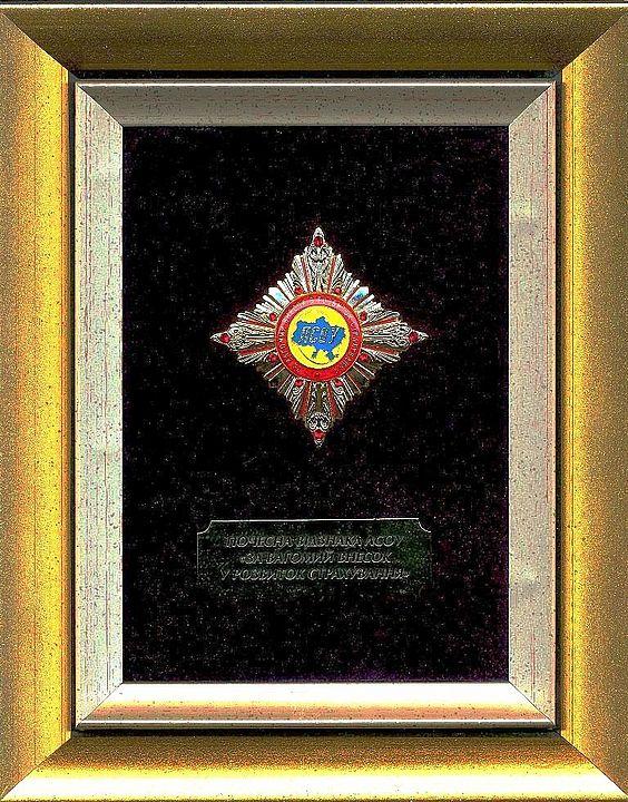 2008 - Почетный орден ЛСОУ «За весомый вклад в развитие страхования».