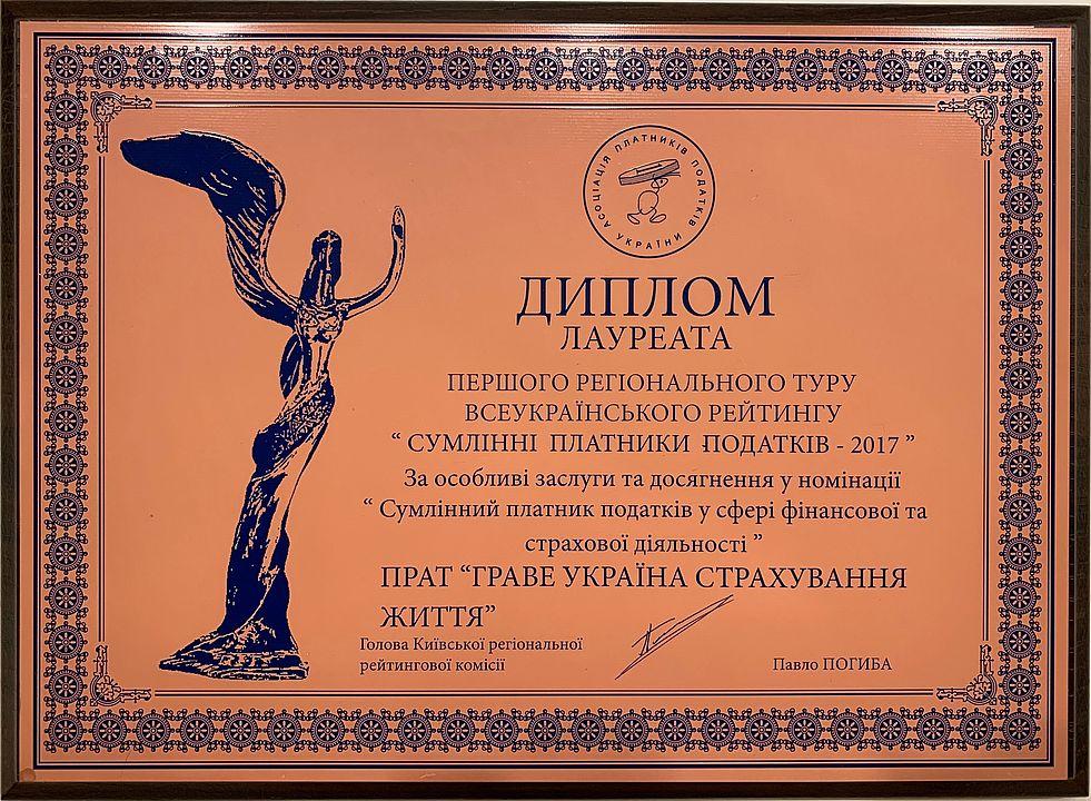 Всеукраїнський рейтинг «Сумлінні платники податків – 2017»