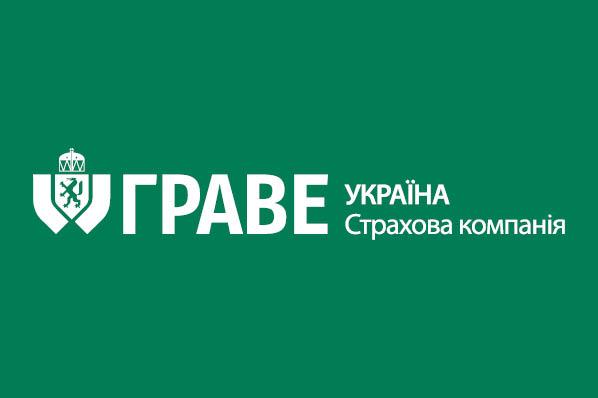 История Граве Украина Страховая компания